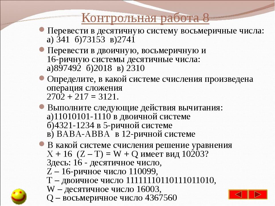 Контрольная работа 8 Перевести в десятичную систему восьмеричные числа: а) 34...