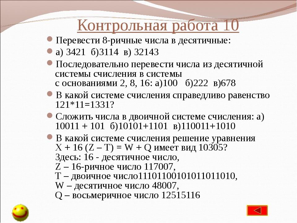 Контрольная работа 10 Перевести 8-ричные числа в десятичные: а) 3421 б)3114 в...