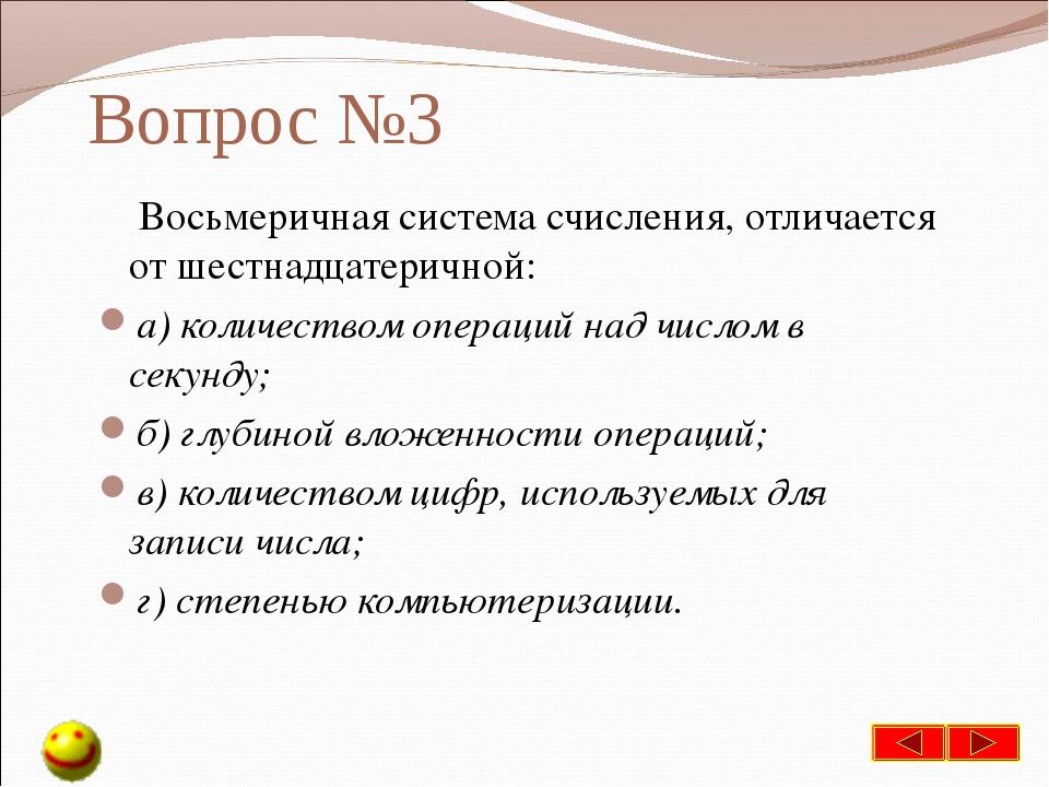 Вопрос №3 Восьмеричная система счисления, отличается от шестнадцатеричной: а)...