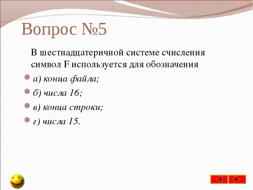 Вопрос №5 В шестнадцатеричной системе счисления символ F используется для обо...