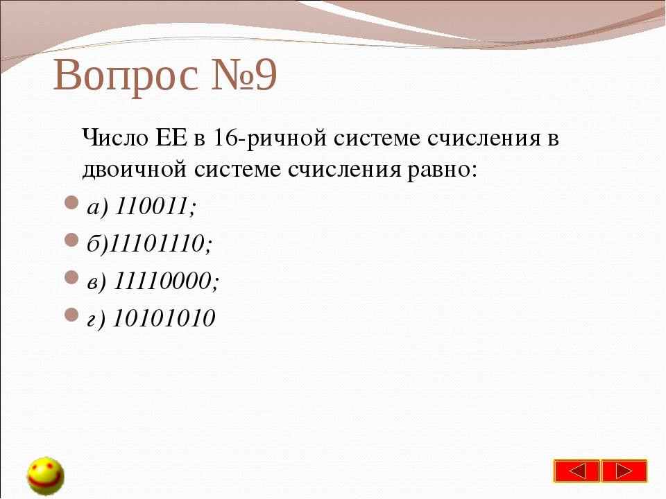 Вопрос №9 Число ЕЕ в 16-ричной системе счисления в двоичной системе счисления...