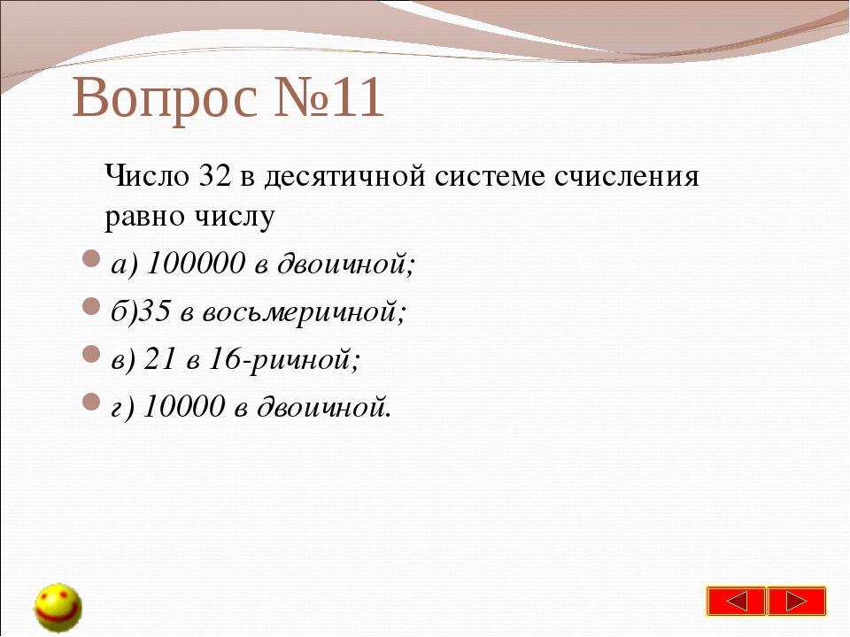 Вопрос №11 Число 32 в десятичной системе счисления равно числу а) 100000 в дв...