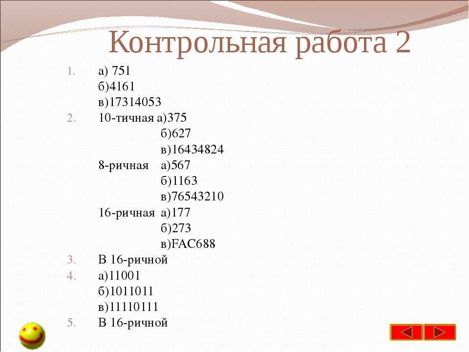 Контрольная работа 2 а) 751 б)4161 в)17314053 10-тичная а)375 б)627 в...