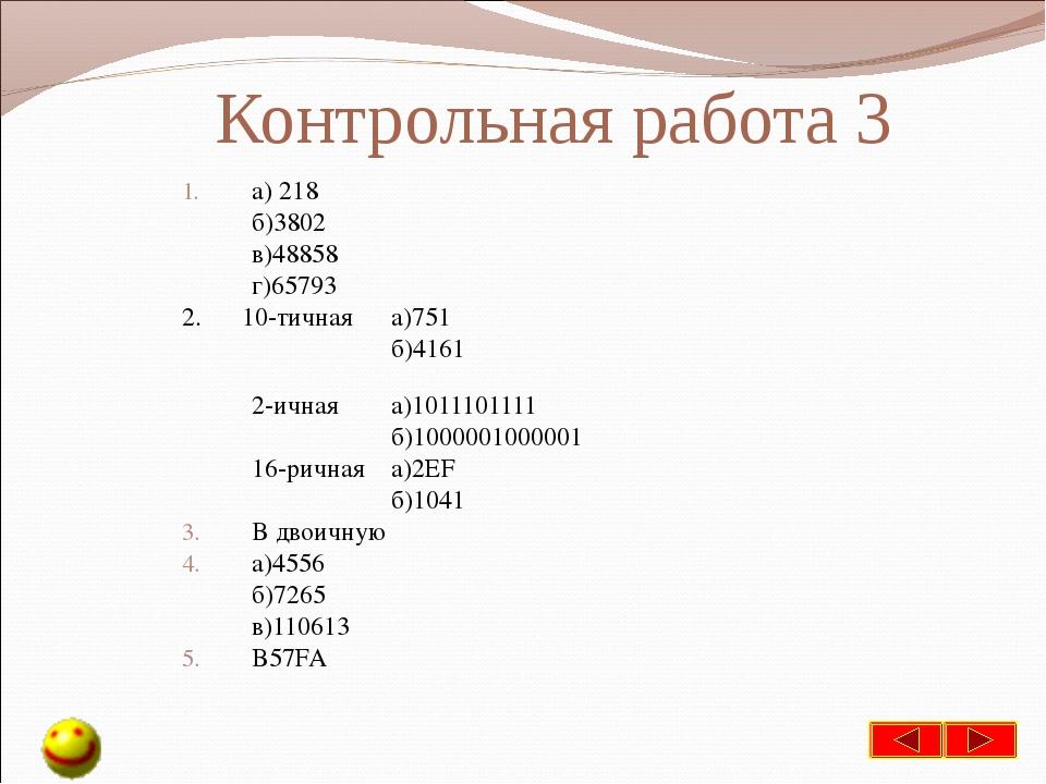 Контрольная работа 3 а) 218 б)3802 в)48858 г)65793 2. 10-тичная а)751...