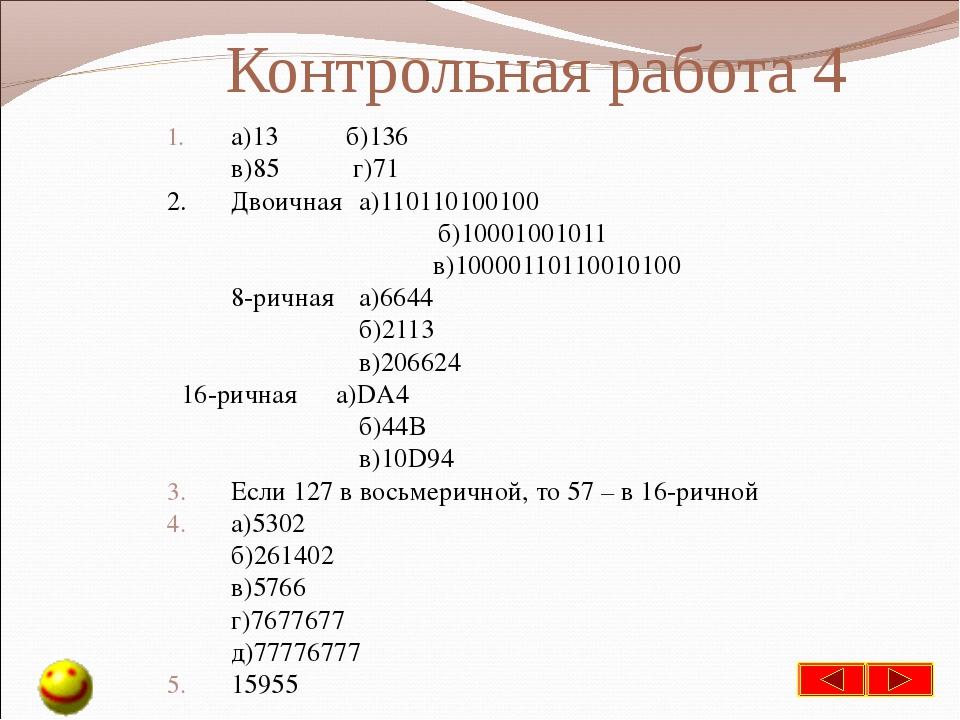 Контрольная работа 4 а)13 б)136 в)85 г)71 2.Двоичная а)110110100100  б)1...