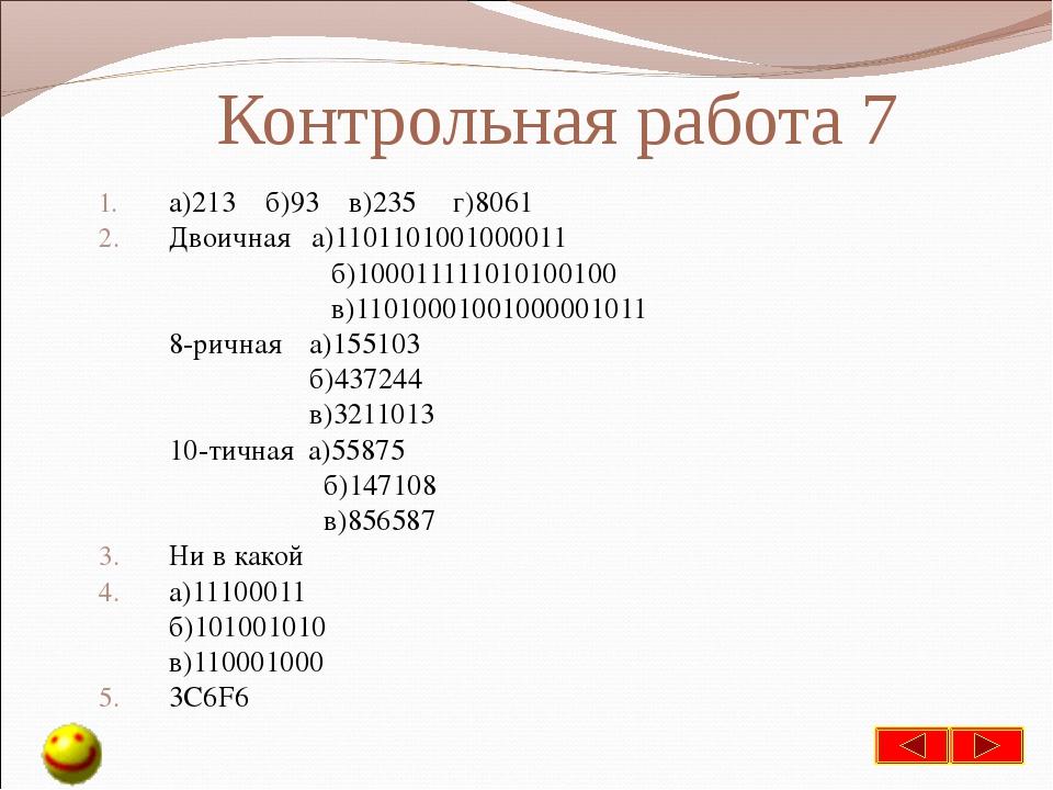 Контрольная работа 7 а)213 б)93 в)235 г)8061 Двоичная а)1101101001000011...