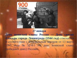 27 января День воинской славы России — День снятия блокады города Ленинграда