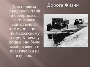 Для подвоза продовольствия и боеприпасов оставалась единственная коммуникаци