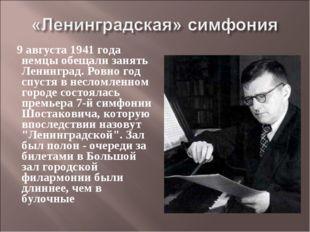 9 августа 1941 года немцы обещали занять Ленинград. Ровно год спустя в несло