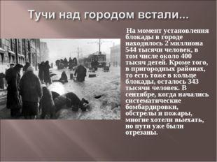 На момент установления блокады в городе находилось 2 миллиона 544 тысячи чел