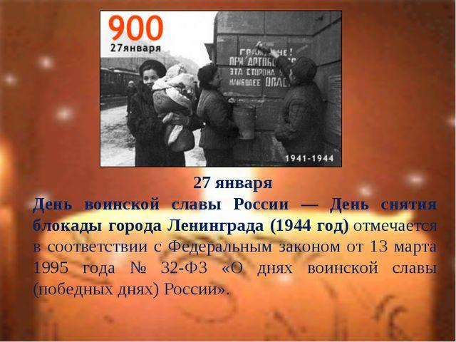 27 января День воинской славы России — День снятия блокады города Ленинграда...