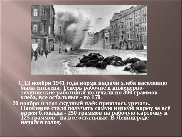 С 13 ноября 1941 года норма выдачи хлеба населению была снижена. Теперь рабо...