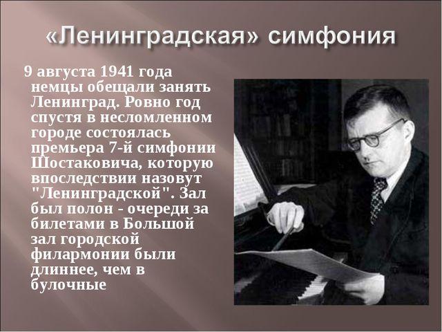 9 августа 1941 года немцы обещали занять Ленинград. Ровно год спустя в несло...