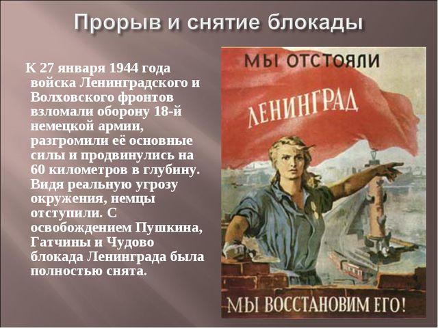 К 27 января 1944 года войска Ленинградского и Волховского фронтов взломали о...