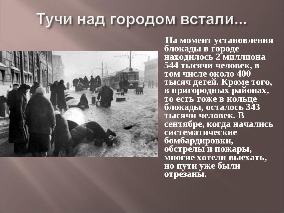 На момент установления блокады в городе находилось 2 миллиона 544 тысячи чел...