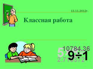 Классная работа 13.11.2012г.