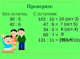 Проверим: Без остатка: 30 : 5 42 : 6 С остатком: 103 : 10 = 47 : 6 = 34 : 5 =