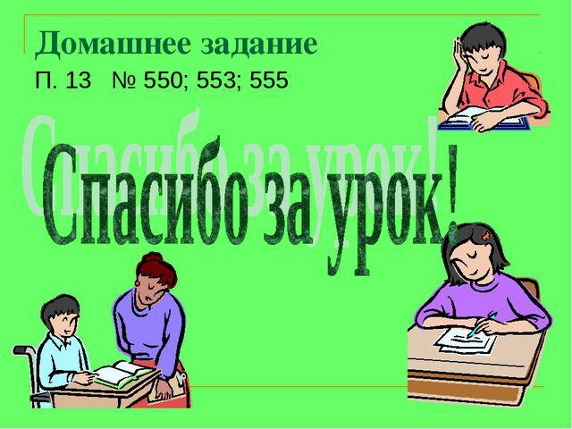 Домашнее задание П. 13 № 550; 553; 555