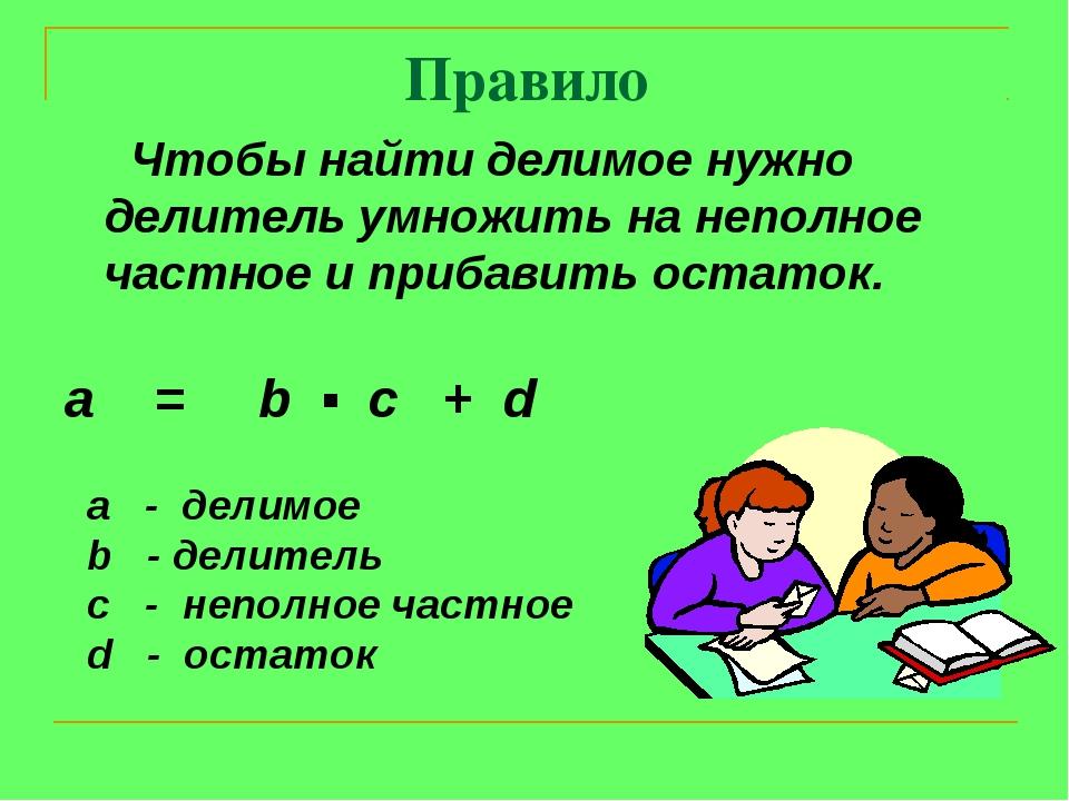 Правило Чтобы найти делимое нужно делитель умножить на неполное частное и при...