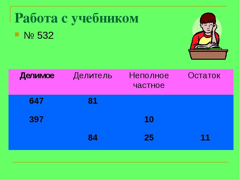 Работа с учебником № 532 ДелимоеДелительНеполное частноеОстаток 64781 3...