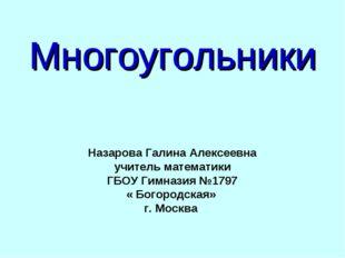 Многоугольники Назарова Галина Алексеевна учитель математики ГБОУ Гимназия №1