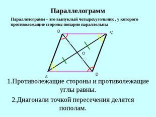 Параллелограмм Параллелограмм – это выпуклый четырехугольник , у которого про
