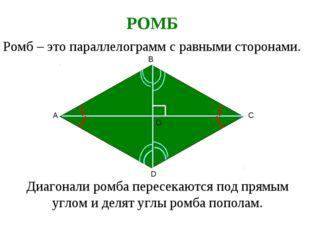 РОМБ Ромб – это параллелограмм с равными сторонами. Диагонали ромба пересекаю