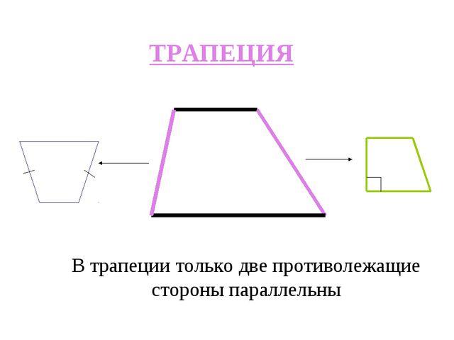 ТРАПЕЦИЯ В трапеции только две противолежащие стороны параллельны