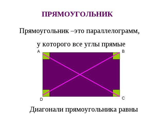 ПРЯМОУГОЛЬНИК Прямоугольник –это параллелограмм, у которого все углы прямые Д...