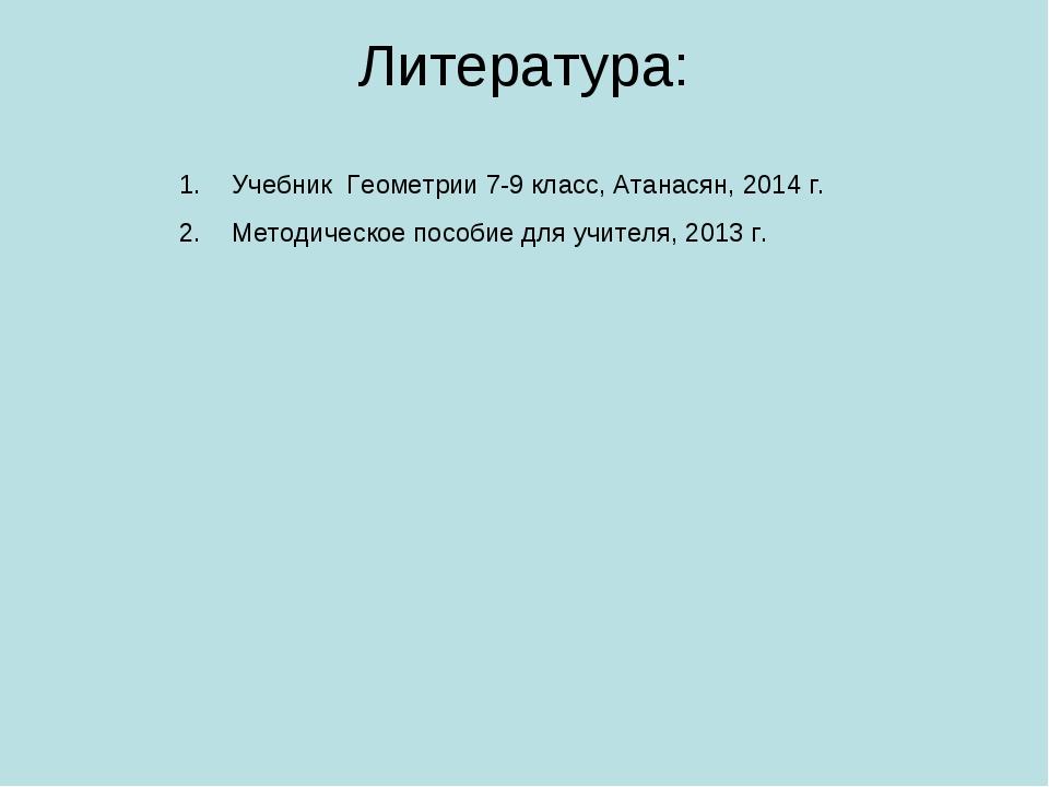Литература: Учебник Геометрии 7-9 класс, Атанасян, 2014 г. Методическое пособ...