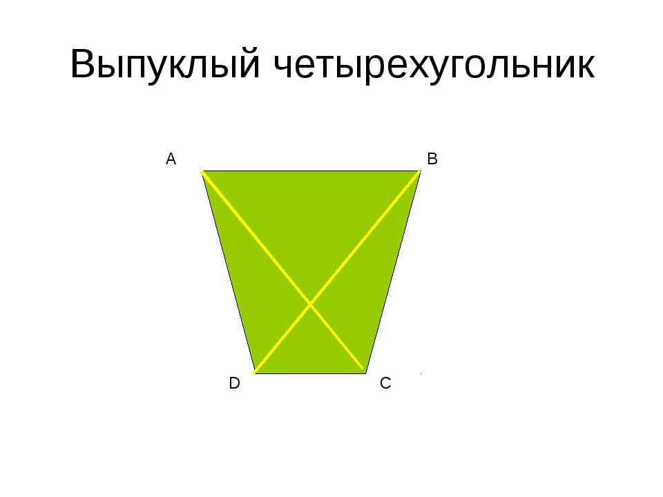 Выпуклый четырехугольник А В С D