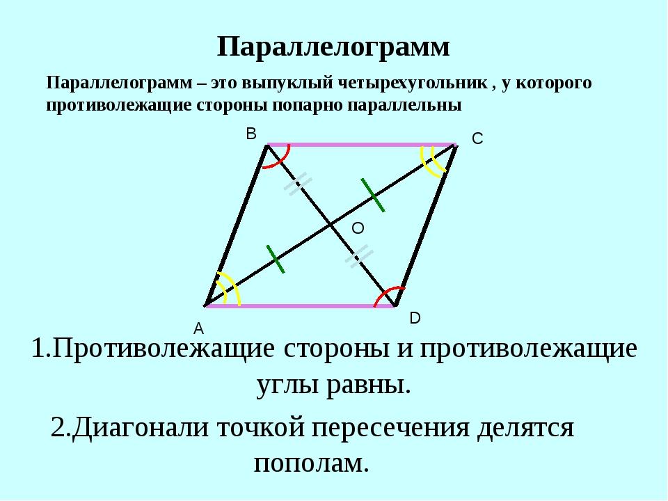 Параллелограмм Параллелограмм – это выпуклый четырехугольник , у которого про...