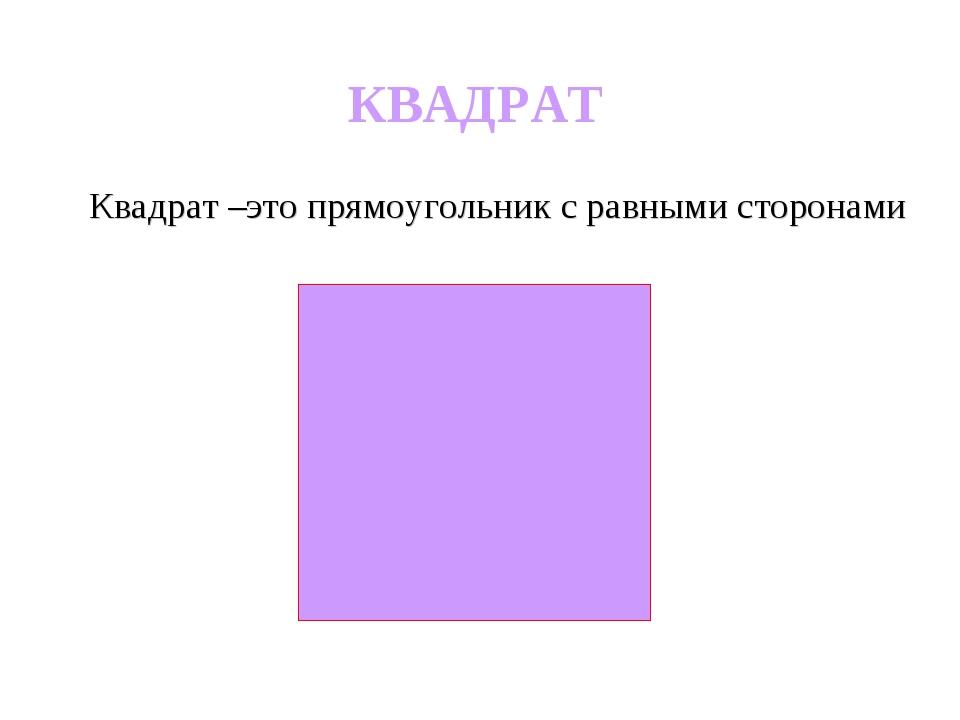КВАДРАТ Квадрат –это прямоугольник с равными сторонами