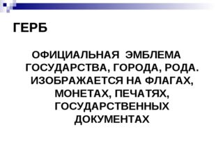 ГЕРБ ОФИЦИАЛЬНАЯ ЭМБЛЕМА ГОСУДАРСТВА, ГОРОДА, РОДА. ИЗОБРАЖАЕТСЯ НА ФЛАГАХ, М