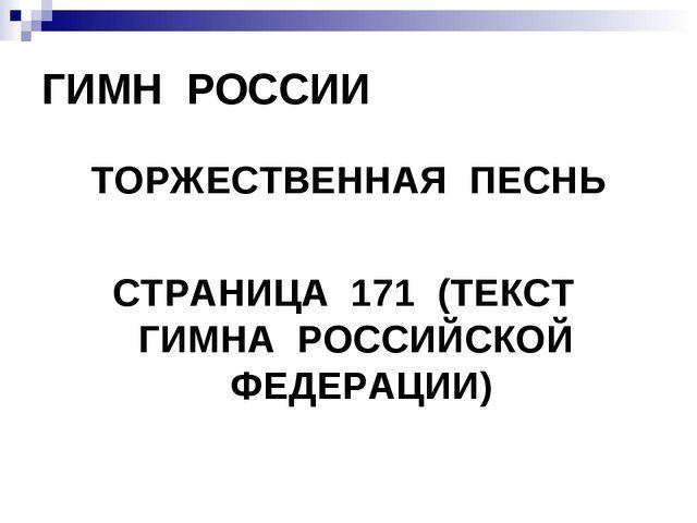 ГИМН РОССИИ ТОРЖЕСТВЕННАЯ ПЕСНЬ СТРАНИЦА 171 (ТЕКСТ ГИМНА РОССИЙСКОЙ ФЕДЕРАЦИИ)