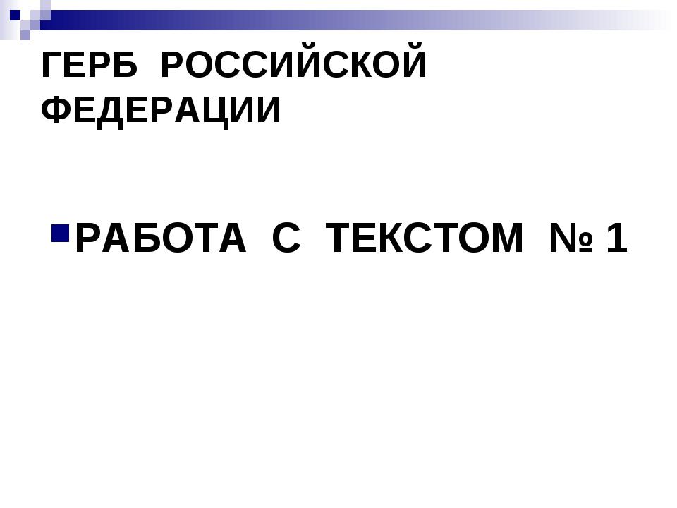 ГЕРБ РОССИЙСКОЙ ФЕДЕРАЦИИ РАБОТА С ТЕКСТОМ № 1