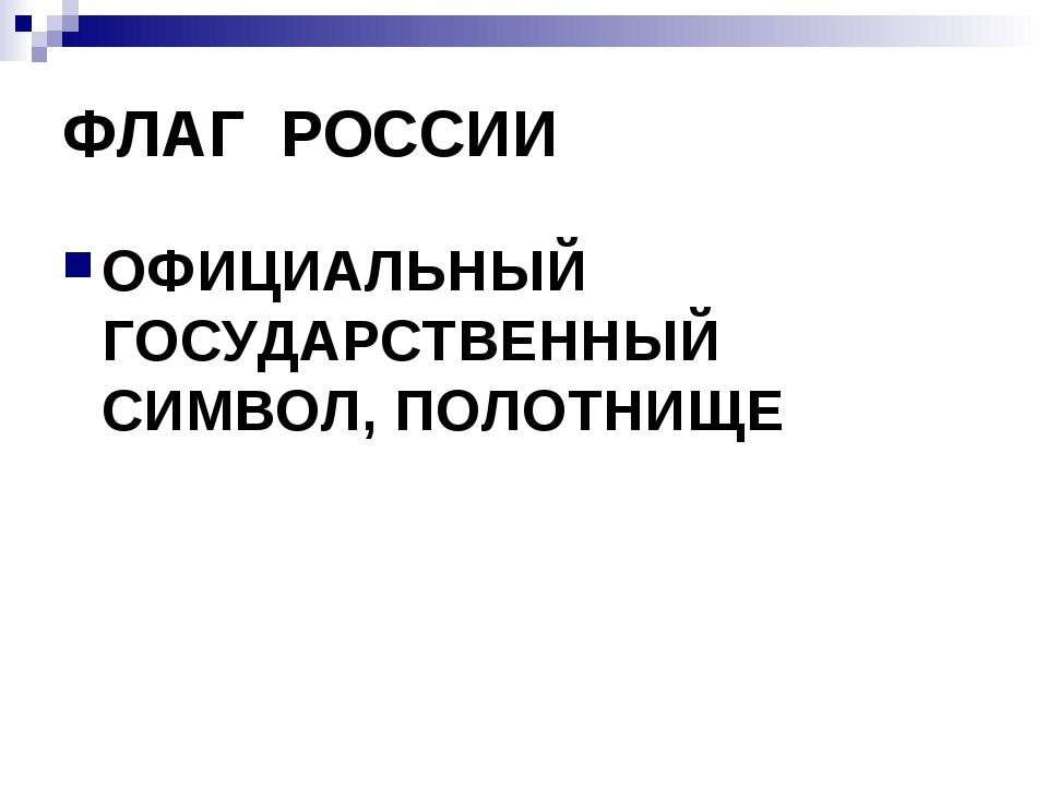 ФЛАГ РОССИИ ОФИЦИАЛЬНЫЙ ГОСУДАРСТВЕННЫЙ СИМВОЛ, ПОЛОТНИЩЕ