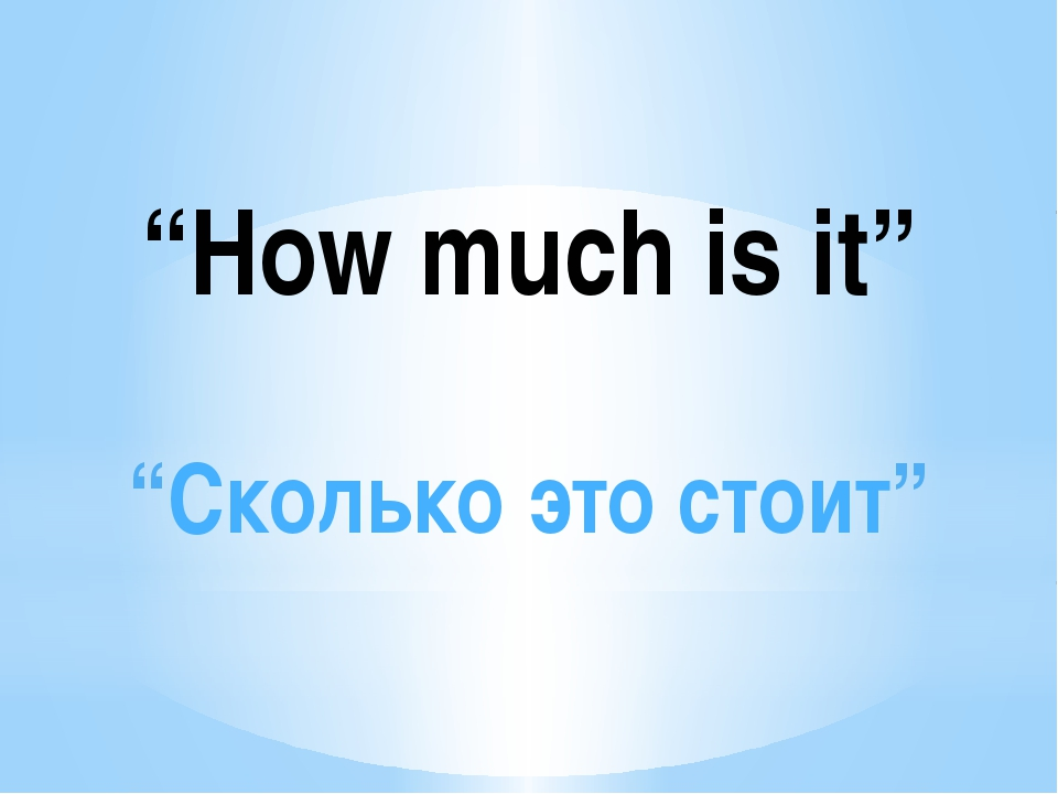 """""""How much is it"""" """"Сколько это стоит"""""""