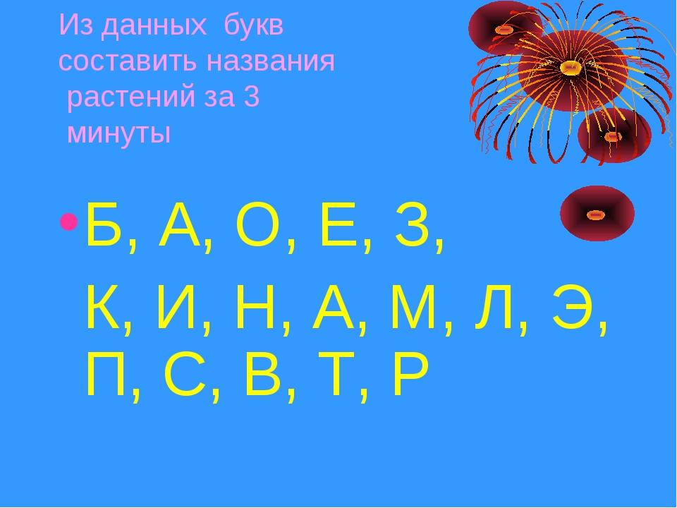 Из данных букв составить названия растений за 3 минуты Б, А, О, Е, З, К, И,...