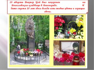 19 августа Виктор Цой был похоронен на Богословском кладбище в Ленинграде. И