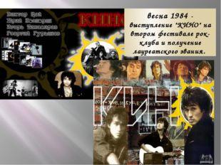 """весна 1984 - выступление """"КИНО"""" на втором фестивале рок-клуба и получение лау"""