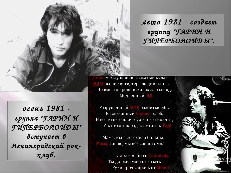 """лето 1981 - создает группу """"ГАРИН И ГИПЕРБОЛОИДЫ"""". осень 1981 - группа """"ГАРИН..."""