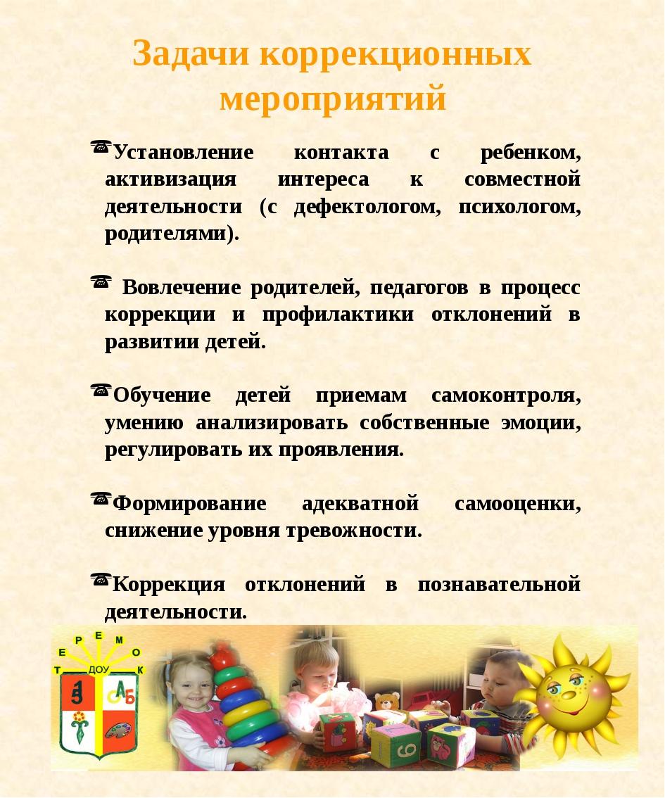 Задачи коррекционных мероприятий Установление контакта с ребенком, активизаци...