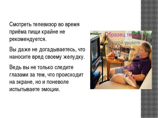 Смотреть телевизор во время приёма пищи крайне не рекомендуется. Вы даже не...