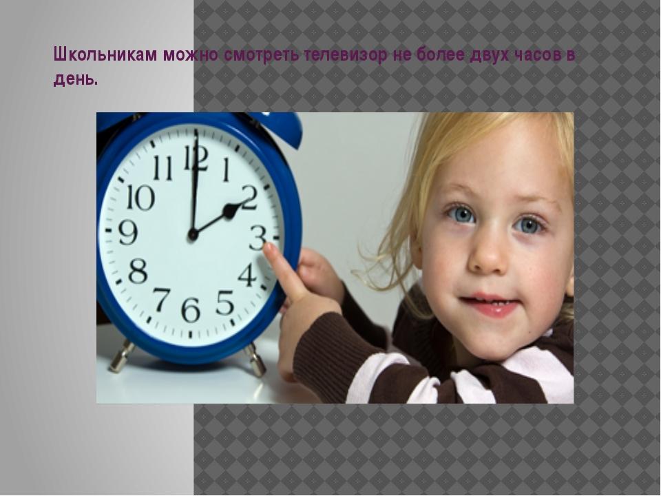 Школьникам можно смотреть телевизор не более двух часов в день.