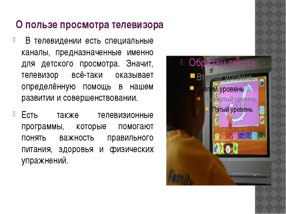О пользе просмотра телевизора В телевидении есть специальные каналы, предназн...