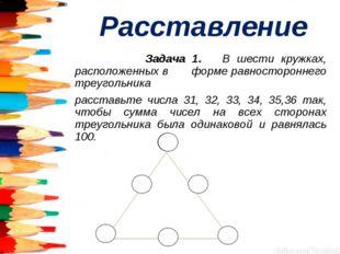 Расставление Задача 1. В шести кружках, расположенных в форме равностороннег