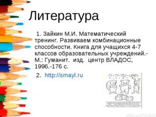 Литература 1. Зайкин М.И. Математический тренинг. Развиваем комбинационные сп