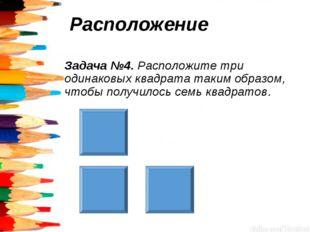 Расположение Задача №4. Расположите три одинаковых квадрата таким образом, ч