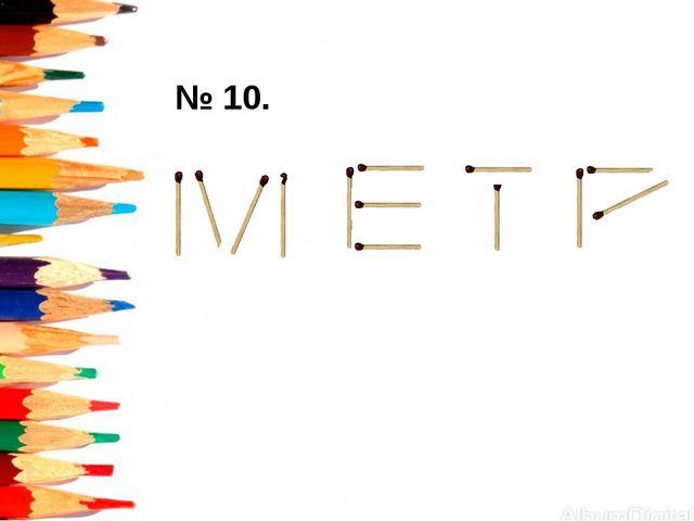 № 10.